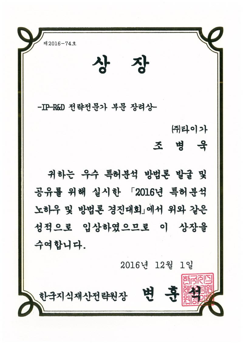 크기변환_지식재산전략원장 상장.jpg