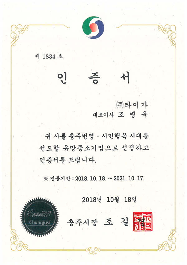 유망중소기업선정인증서(충주시)2018.10.jpg